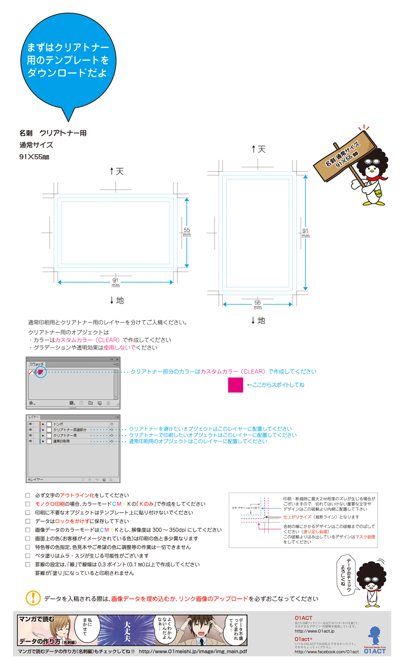http://www.01meishi.jp/blog/images/cleartoner08.jpg