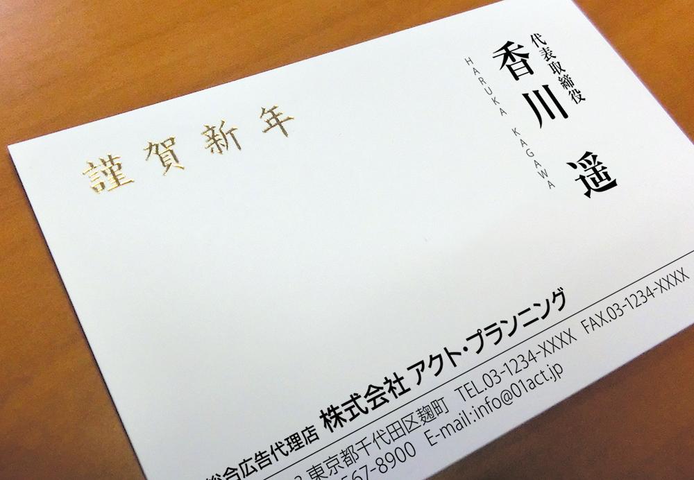 http://www.01meishi.jp/blog/images/hakuoshi04.jpg
