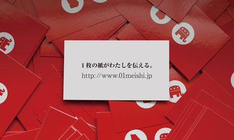meishi_image01.jpg